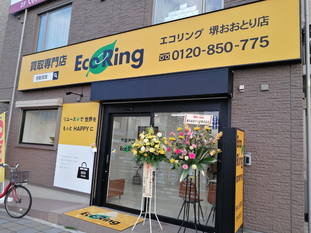 【2020.11/7オープン】堺市西区・不要な品は捨てる前に買取専門店へ♪『エコリング堺おおとり店』がオープンしました!: