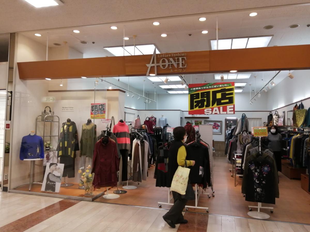 【2021.1月末閉店予定】堺市西区・おおとりウイングス1階にある婦人服店『A-ONE(エーワン)』が閉店されるそうです。。。: