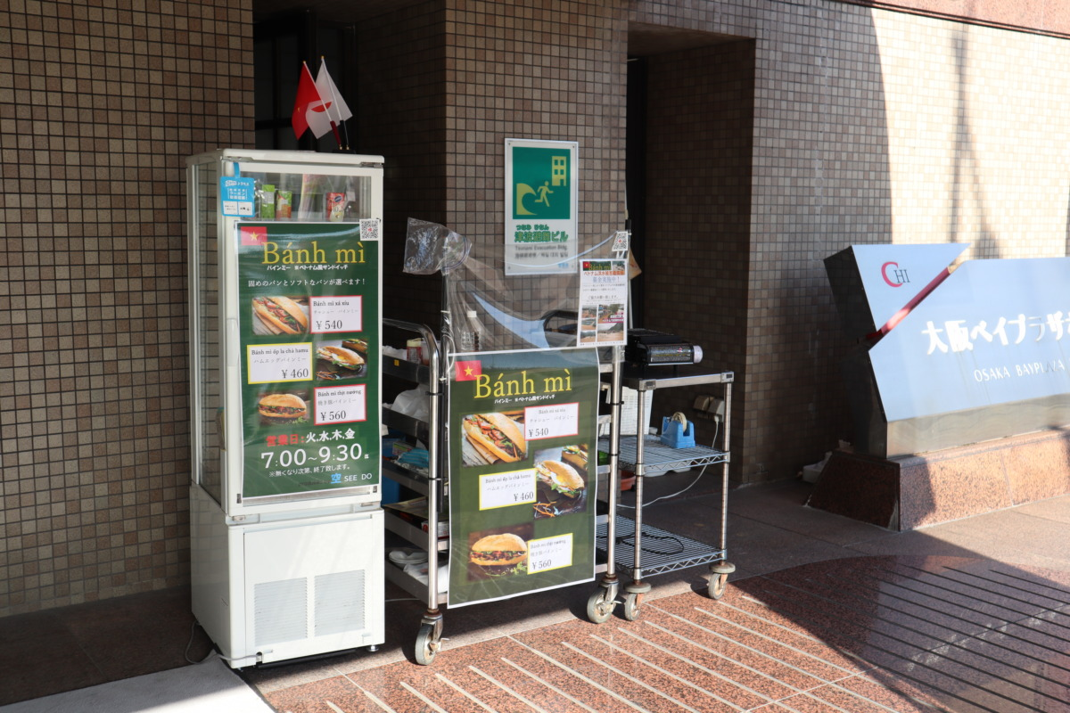 【2020.9月上旬オープン】堺市堺区・少林寺「火曜~金曜の朝」限定♪「大阪ベイプラザホテル」建物前でベトナム風サンドイッチのお店『バインミー』がオープンしているよ!: