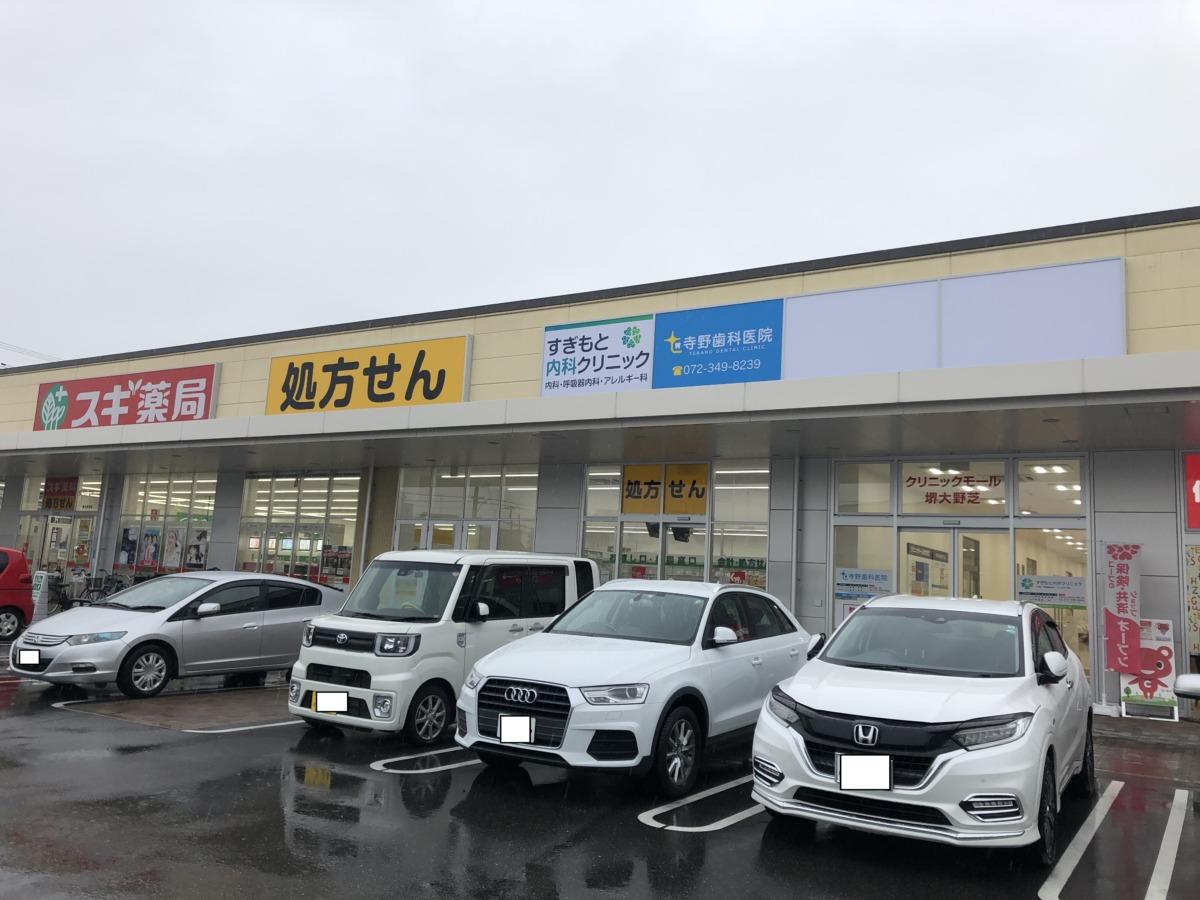 【2020.11/2開院】堺市中区・大野芝コープ敷地内に「寺野歯科医院」が開院しました♪: