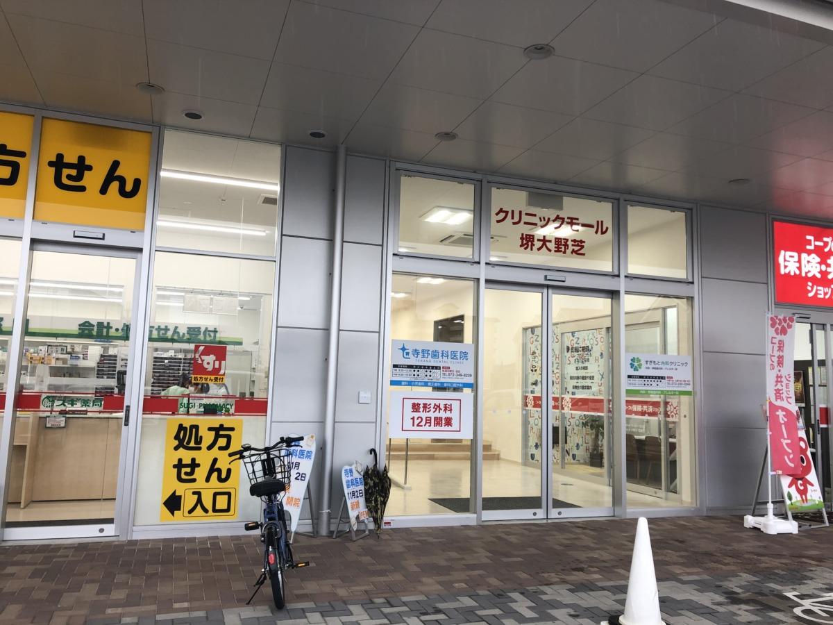 【2021年春開業予定】堺市中区・クリニックモール堺大野芝に眼科が開院するみたい!: