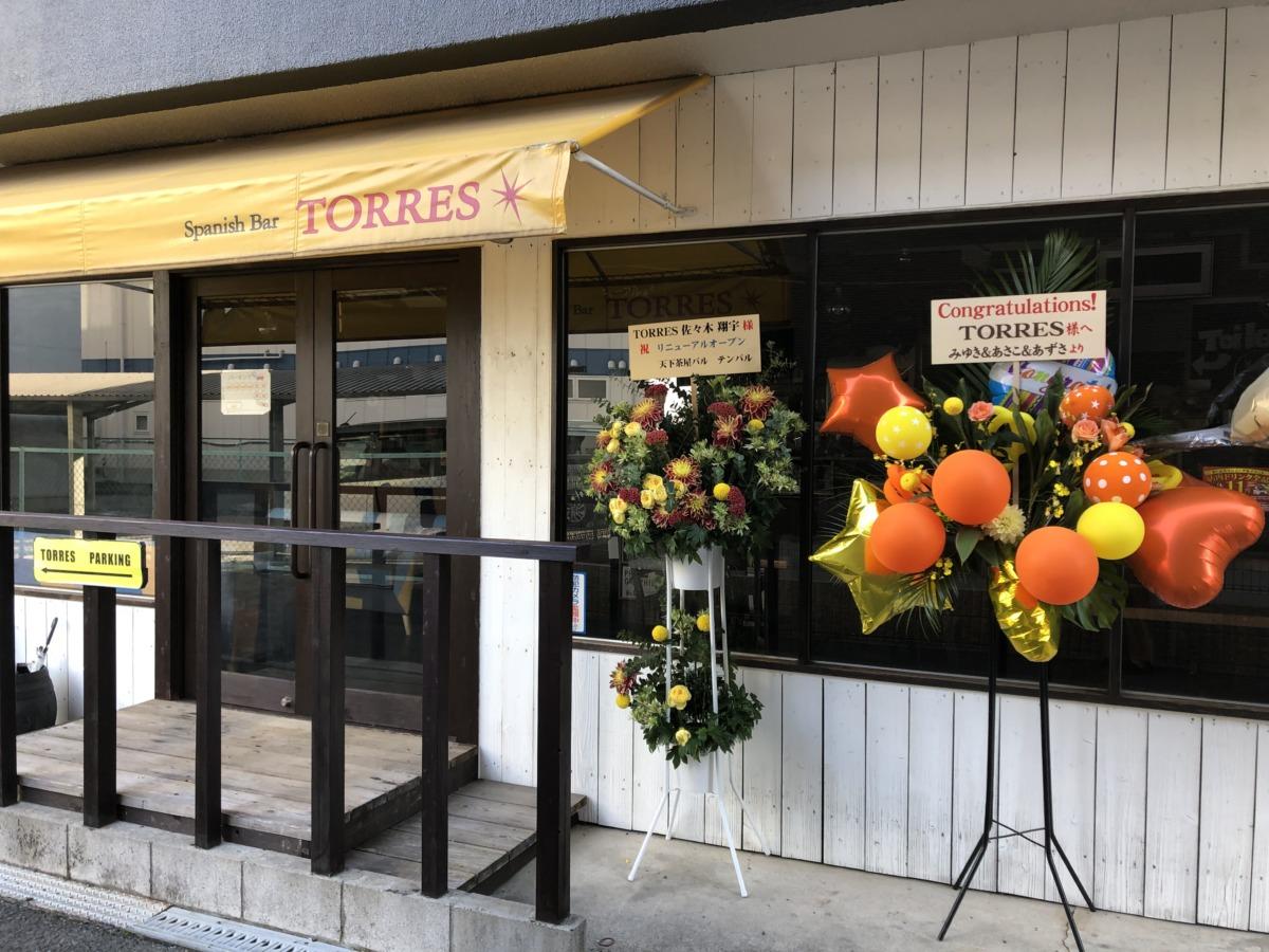 【2020.11/1リニューアル♪】堺市中区・深井のおしゃれスペインバル★「Spanish Bar TORRES」がリニューアルオープンしたよーー♪: