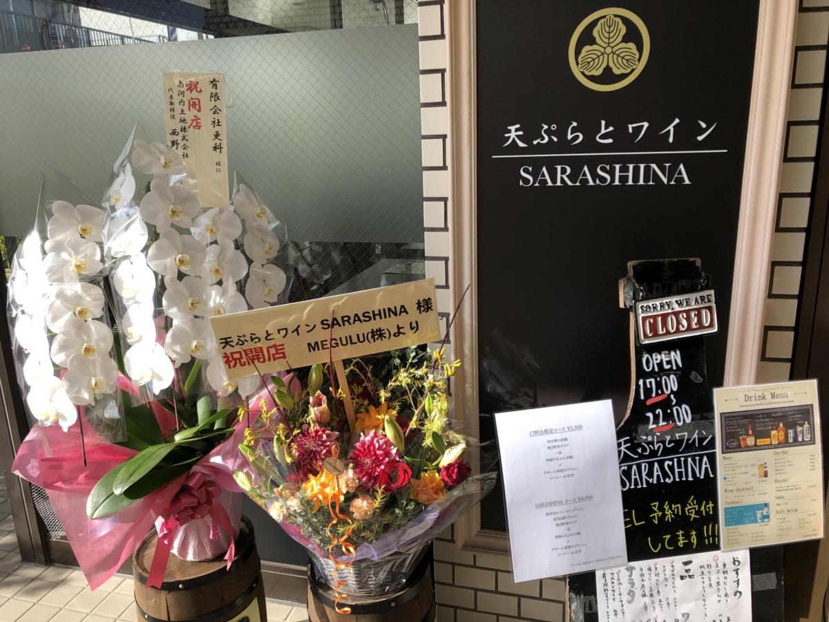 【2020.11/1オープン】堺市東区・北野田駅からすぐ★『天ぷらとワイン SARASHINA』がオープンしました♪: