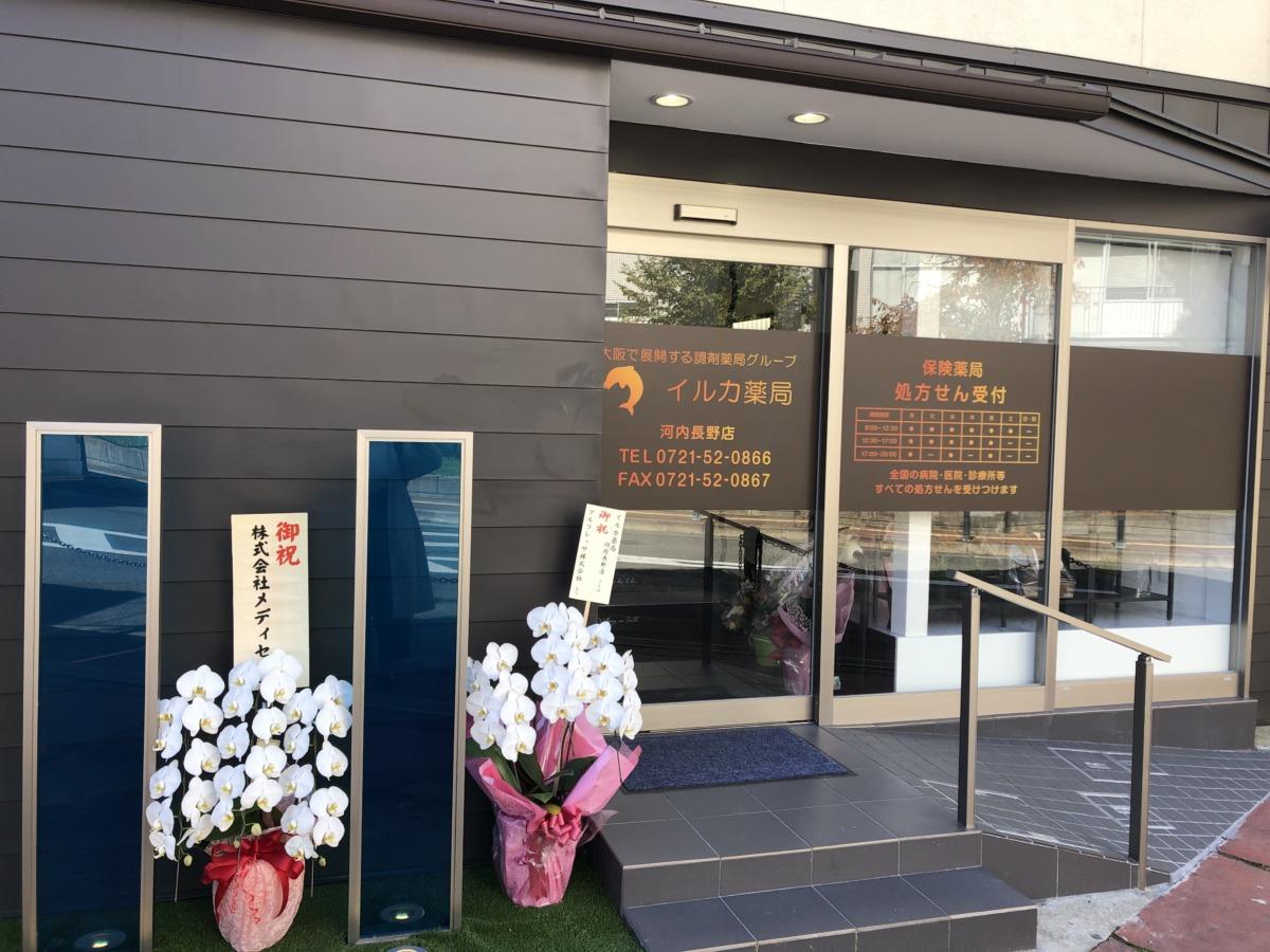 【2020.11/4移転オープン】河内長野市の『イルカ薬局 河内長野店』が移転オープンしたよ!: