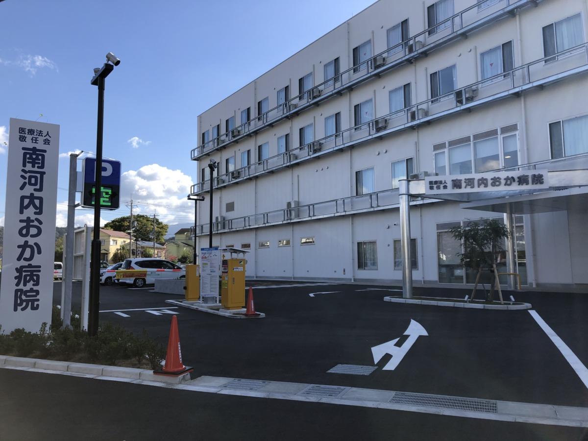 【2020.11/1移転開院!】河内長野市の「岡記念病院」が『南河内おか病院』になって開院されました。: