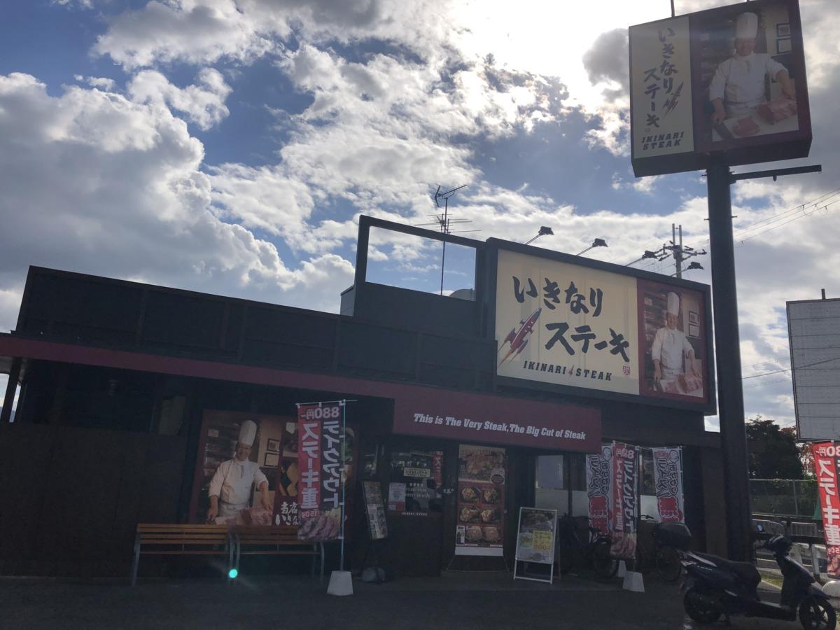 【2020.11/29閉店】富田林市『いきなりステーキ富田林店』が閉店されるそうです・・・。: