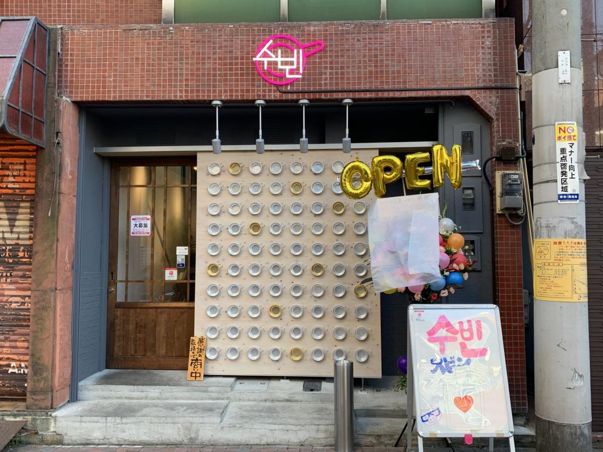 【2020.11/12オープン★】堺区・堺東駅 西出口から3分ほど!『コリアンキッチン秀彬(スビン) 堺東店』が引っ越し再オープンしました♪: