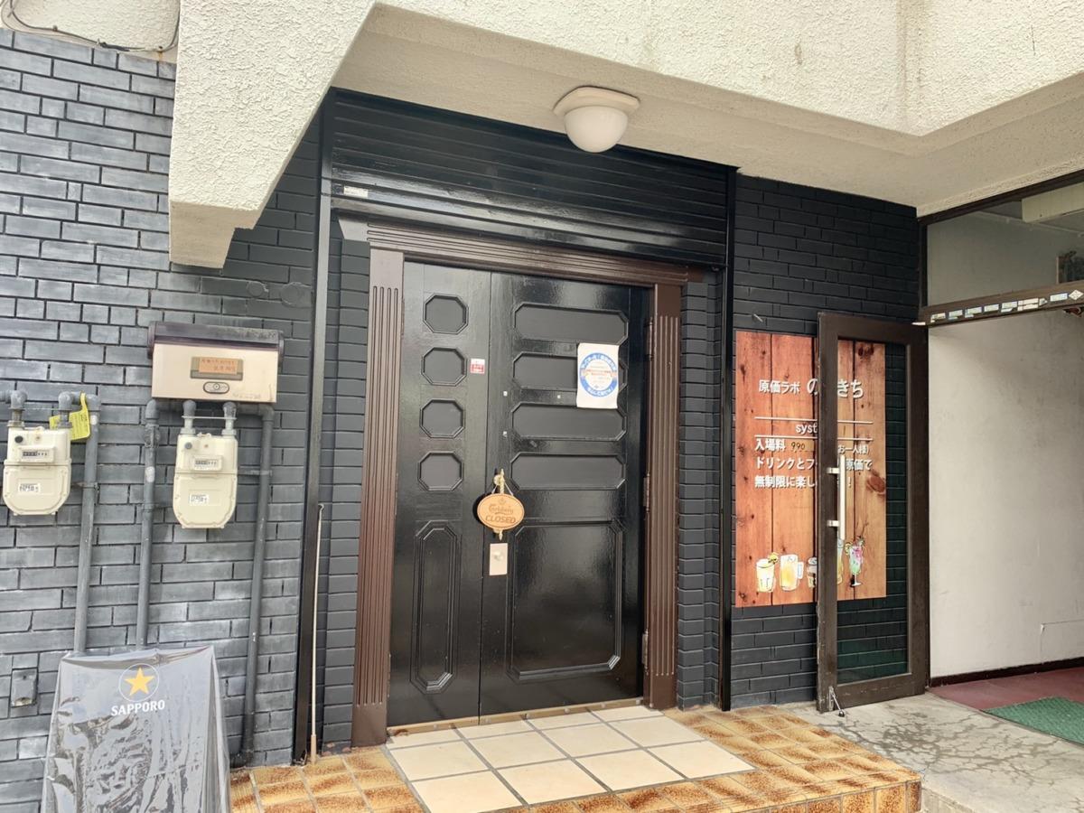 【2020.9/8オープン★】堺市中区・深井駅から徒歩約10分の場所に『原価ラボ のりきち』がオープンしているよ♪: