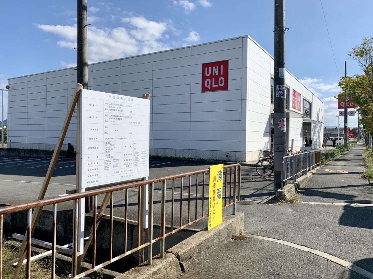 【新店情報!!】羽曳野市・大阪外環状線沿いにある『ユニクロ 羽曳野西浦店』横に5店舗もの新店がオープンするみたい!気になる5店舗の内訳は・・・?: