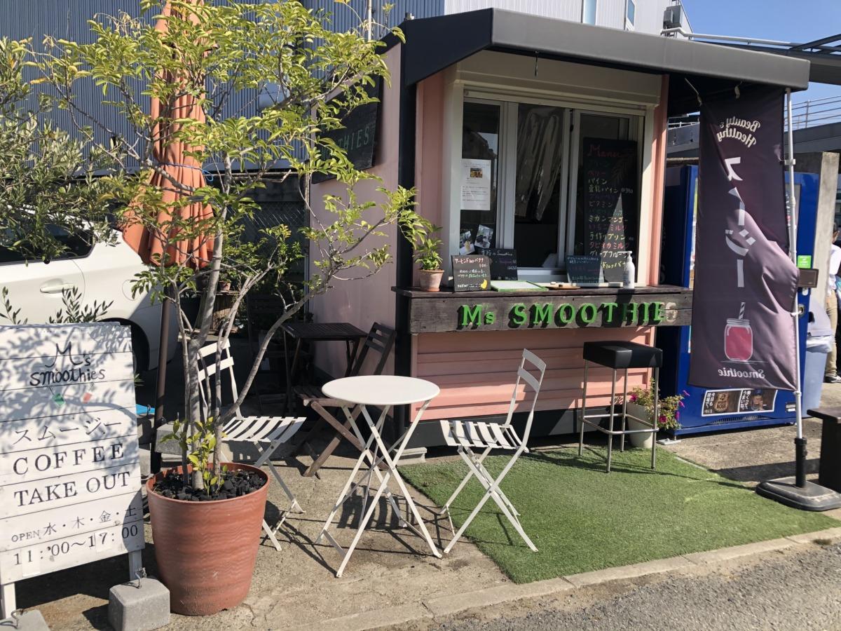 【一時休業★】藤井寺市・スムージー専門店『M's SMOOTHIES』が冬季休業されるそうです: