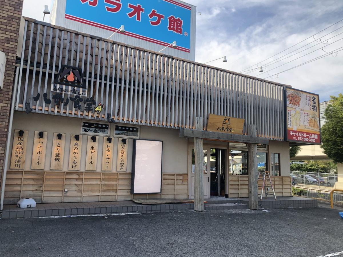 【閉店情報】大阪狭山市・亀の甲交差点にある『おいしいたのしい八剣食堂 亀の甲交差点前店』が閉店されてます〜もう工事中みたい!: