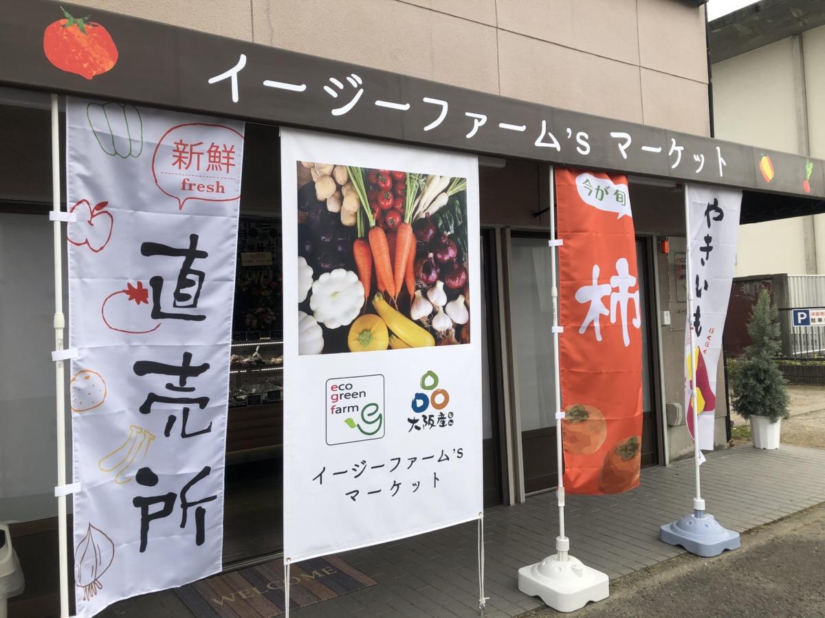 【2020.10/31(土)オープン★】南河内郡・河南町に栄養価の高い野菜が自慢の『イージーファーム's マーケット』がオープンしたよ♪: