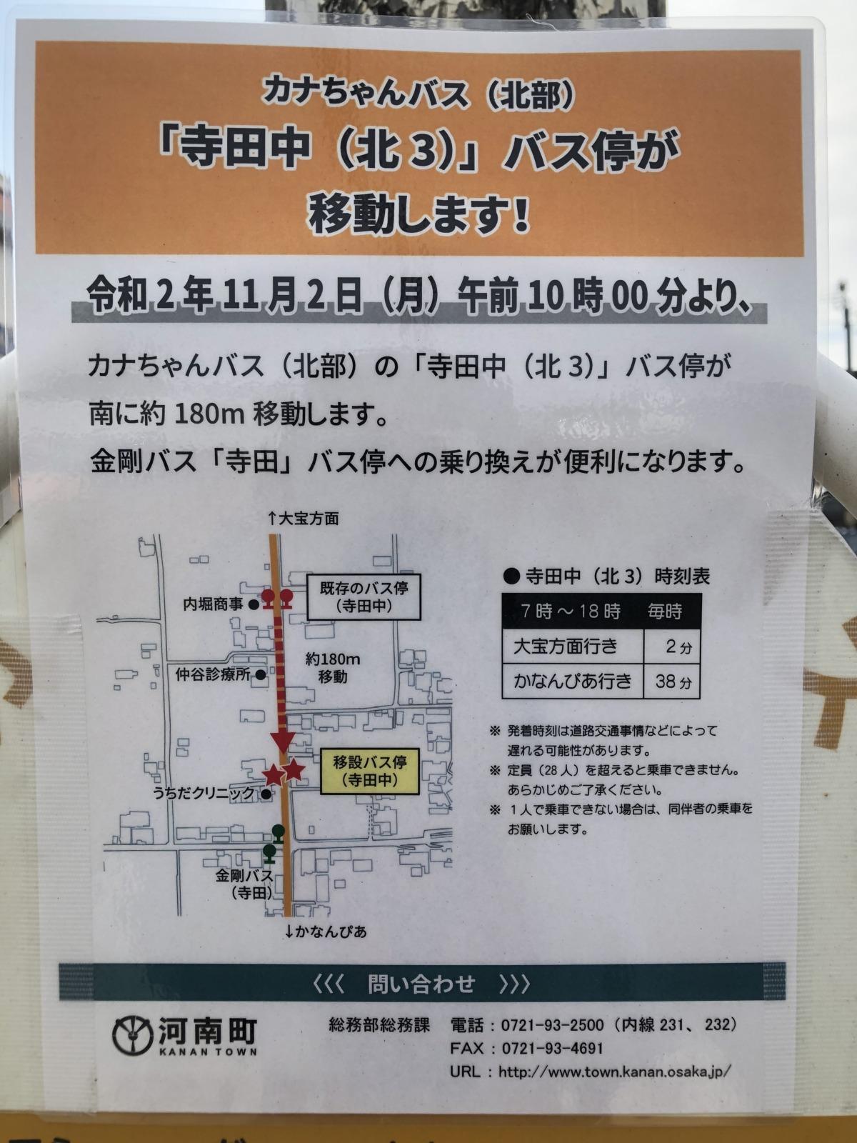【2020.11/2(月)午前10時〜移動!】南河内郡・河南町のカナちゃんバス「寺田中」のバス停が移動するみたい!: