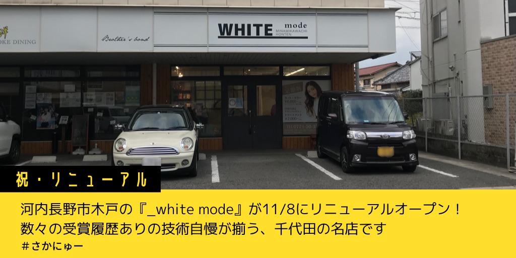 【祝リニューアル】河内長野市の美容室『_white mode』【店名も変更】: