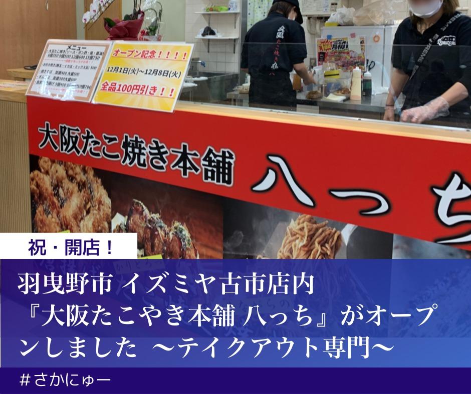 さかにゅー 大阪たこやき本舗 八っち 古市