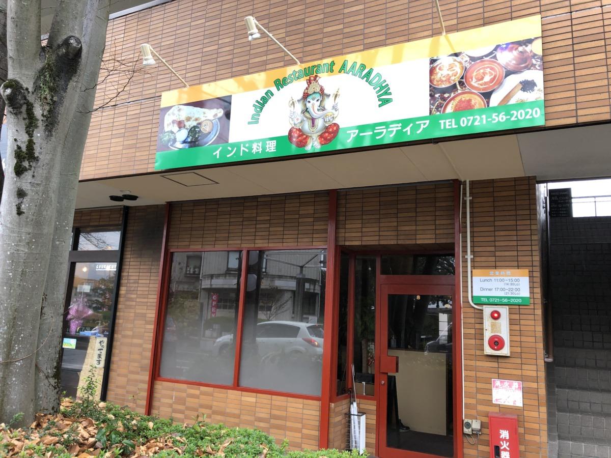 【2020.12/24オープン】河内長野市役所の近くにインド料理『アーラディア』がオープンしたよ~!: