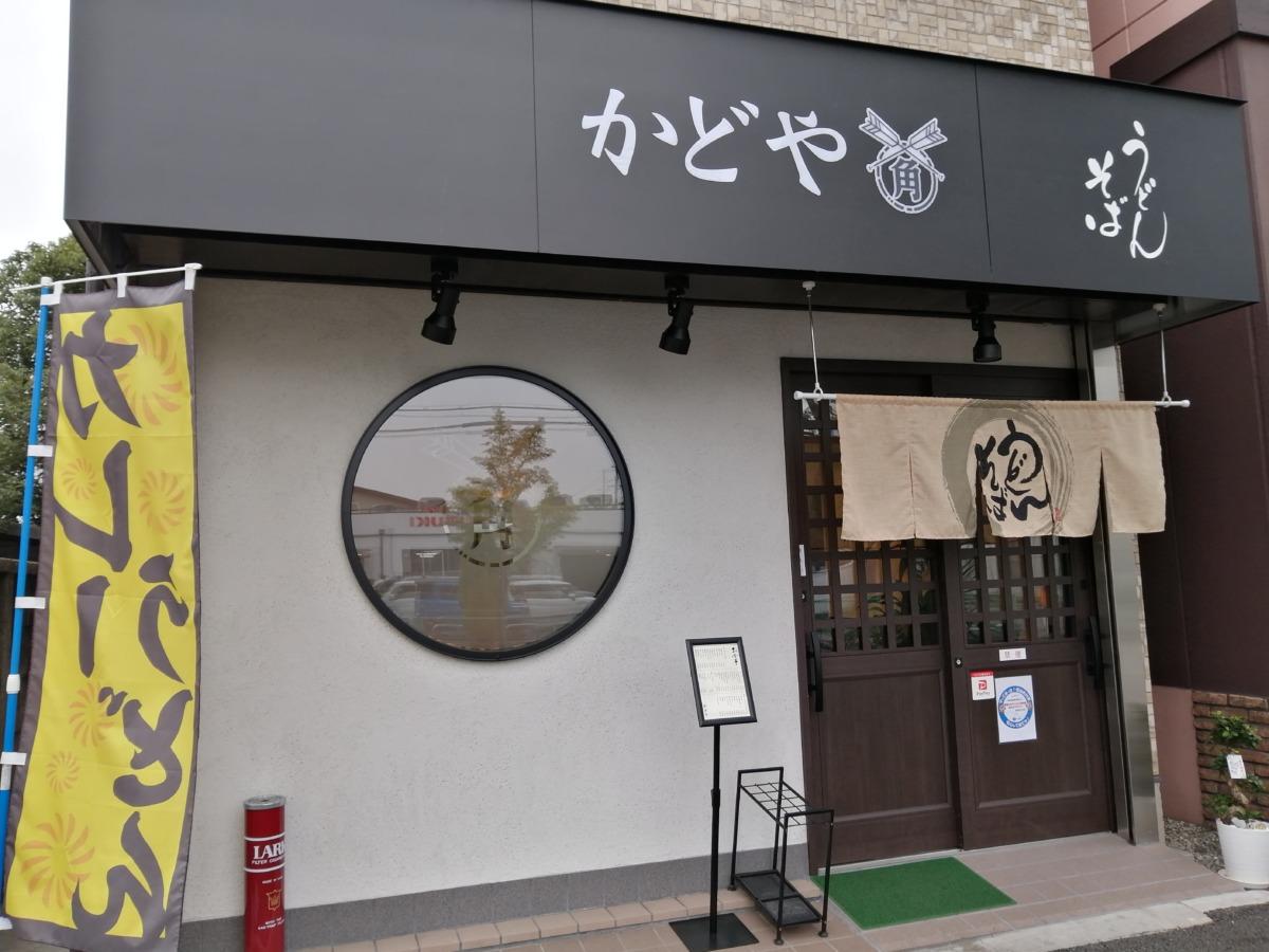 【2020.10/8移転オープン】堺市西区・緑ヶ丘にあった老舗のうどん食堂『かどや』が石津に移転オープンしていますよ!:
