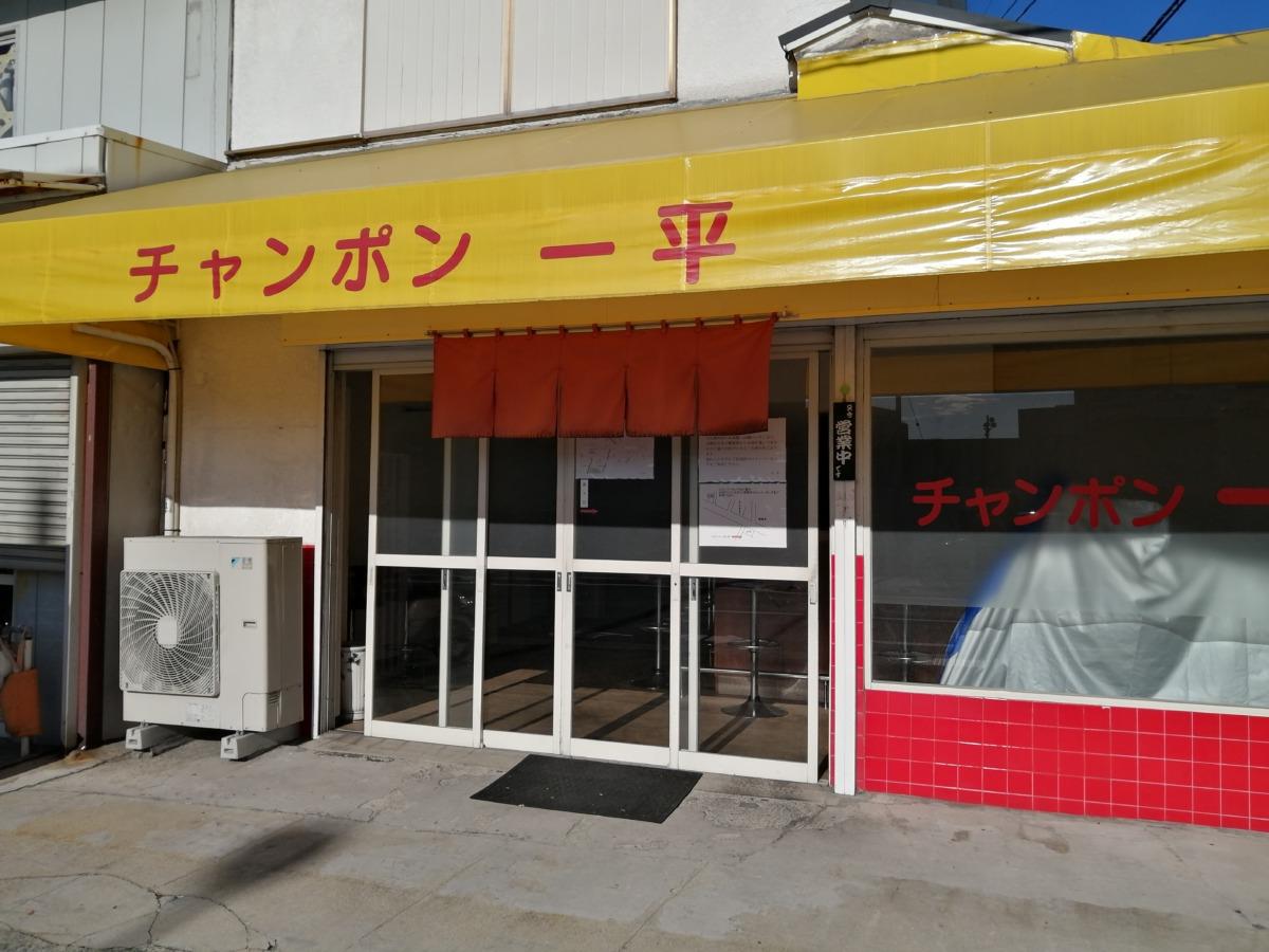 【2020.11/12再始動!!】堺区御陵通・ファン待望の『チャンポン一平』が休業を終えオープンしていますよ!: