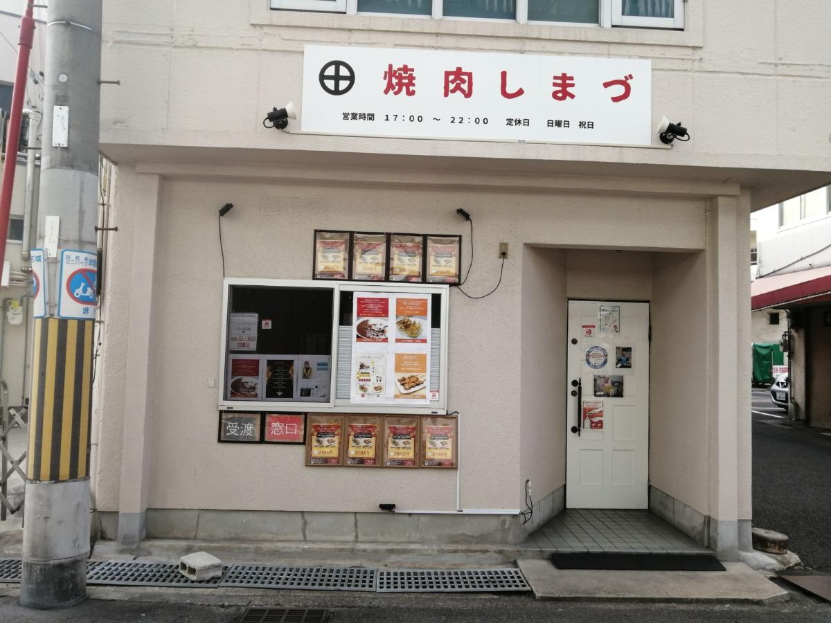 【2020.11/14リニューアル☆】堺市西区・津久野駅前にある焼肉店『焼肉しまづ』のランチが本格スタートしたよ!: