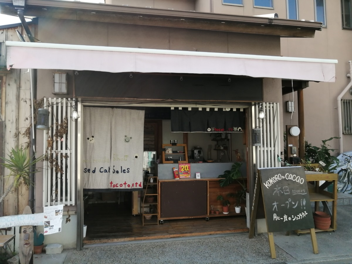 【2020.11/16オープン】堺市西区菱木・今月のオープン日は12/21(月)☆ショコラティエ『KOKORO TO CACAO』がオープンしたよ!:
