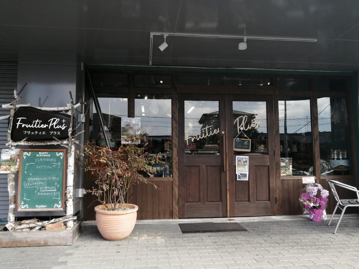 【2020.11/21オープン】堺市中区深阪・デリやパンもあるよ☆人気ケーキ屋さん『Fruitier Plus(フリュティエプラス)』がオープンしたよ!: