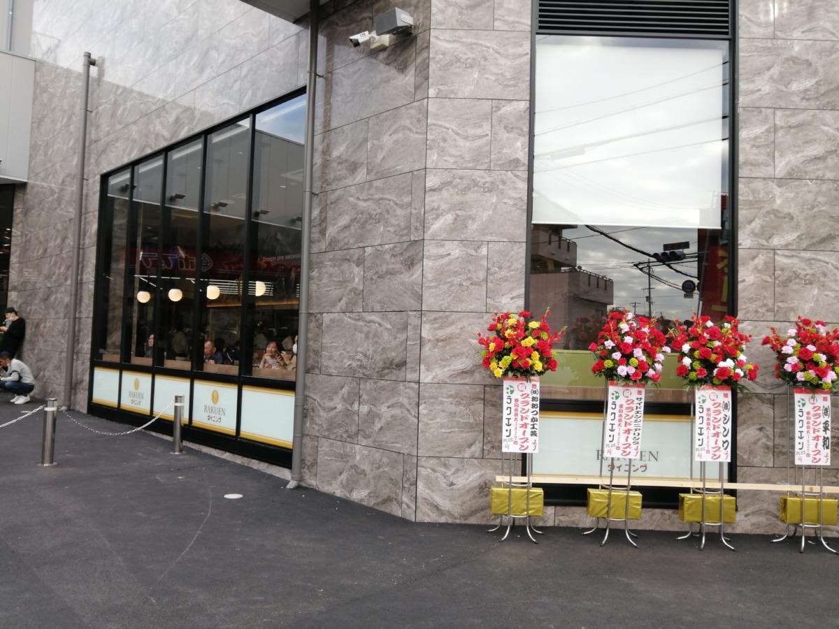 【2020.11/22オープン】堺市西区・サクッとお食事できますよ!祥福の湯の前に『ラクエンダイニング浜寺店』がオープンしましたよ~☆: