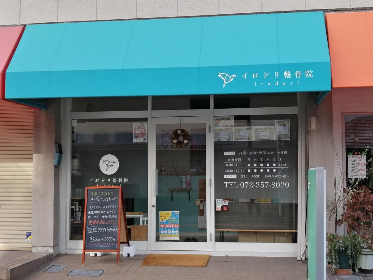 【2020.11/26頃オープン】堺市北区・整体で自然治癒力を高める☆『Total Body Saron IRODORI イロドリ整体院』がオープンしたよ!: