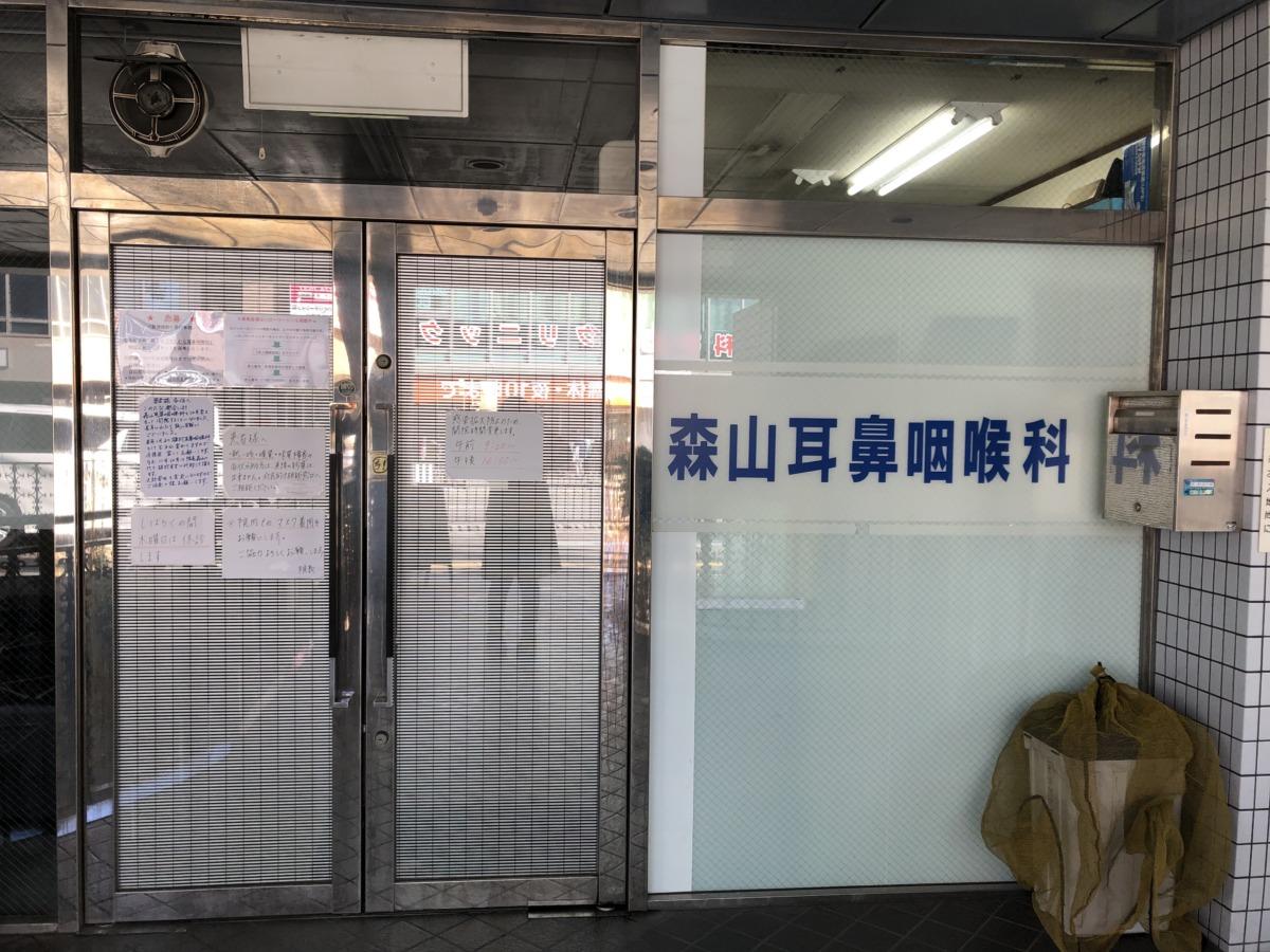 【2020.12月末*閉院】堺市西区・鳳駅前の「森山耳鼻咽喉科」が閉院されるそうです。:
