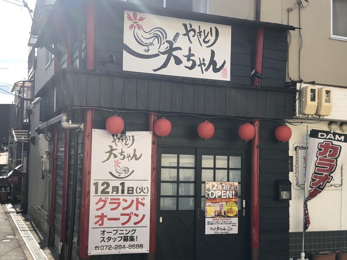 【2020.12/1★今日オープン!】堺市中区・12/14までもも唐揚げ(1人前)無料~!!『やきとり大ちゃん』がオープンするよ~!!: