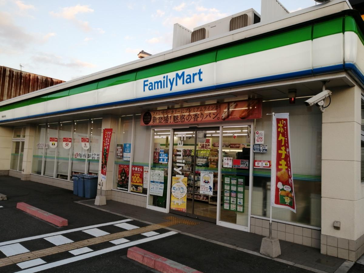 【2020.12/1リニューアル】堺区・堺近森病院近くのファミマ『ファミリーマート堺南清水町店』がリニューアルしたよ!: