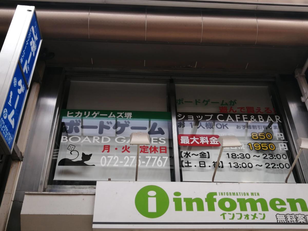【2020.12/2移転オープン】堺東でボードゲームが楽しめる『ヒカリゲームズ堺』がより駅近になってOPENしたよ~!: