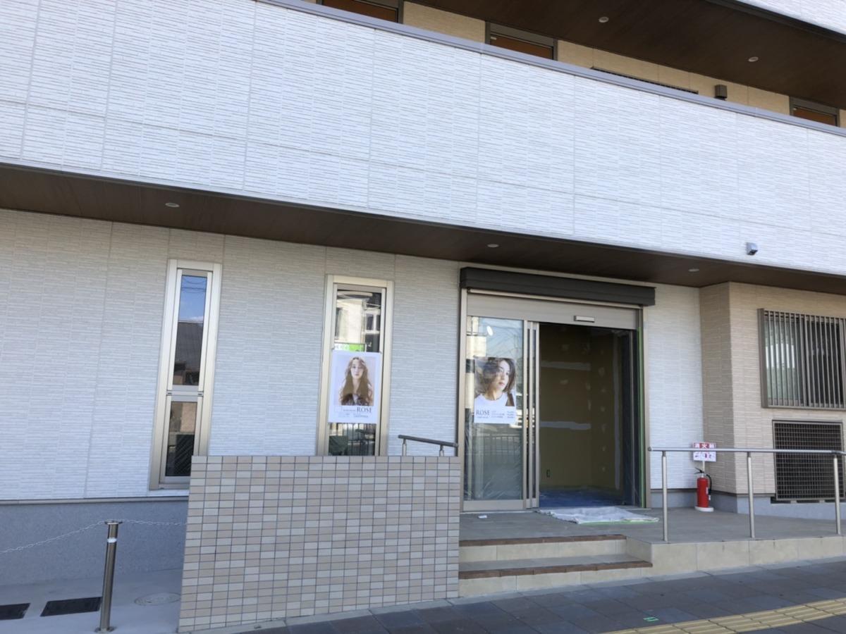 【2020.12/17オープン予定】堺市西区鳳駅前・永田眼科跡地に美容室『ROSE』がオープンするみたい!: