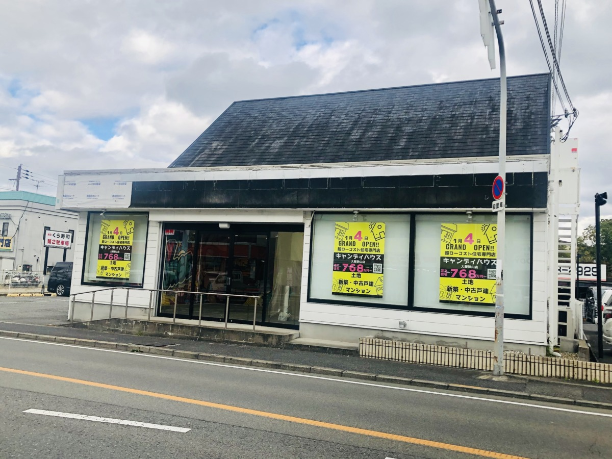 【2021.1/4オープン予定☆】大阪狭山市・310号線沿い茱萸木に『キャンディハウス  大阪狭山店』がオープンするみたい♪: