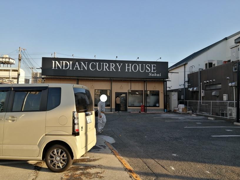 【2020.12/8オープン予定】堺市西区鳳・アリオ鳳近くに新店情報☆『INDIAN CURRY HOUSE Sakai』がオープンするみたい!: