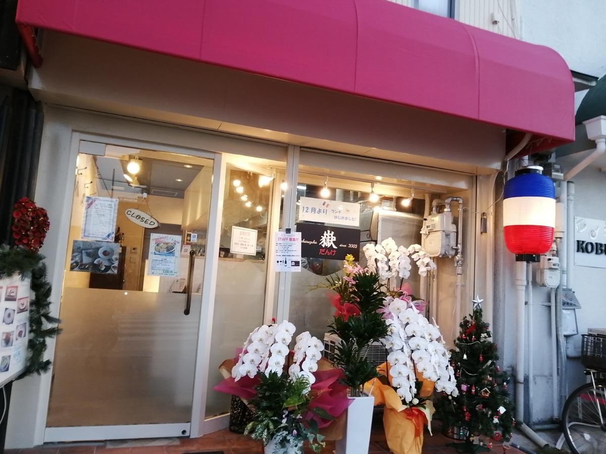 【2020.11/17オープン】堺市西区鳳駅前・記念日などにも使えるカジュアルフレンチ☆『嶽(だんけ)』がオープンしましたよ♪: