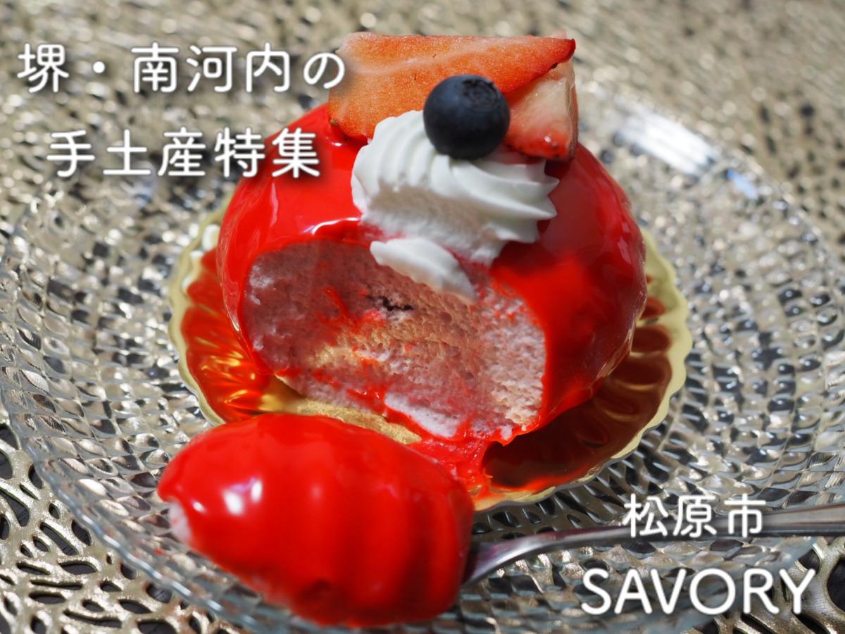 南河内で喜ばれる手土産は?松原市・天美のパティスリー&カフェ 『SAVORY (サヴォリー)』に決まり♪【堺・南河内のおすすめ手土産特集】:
