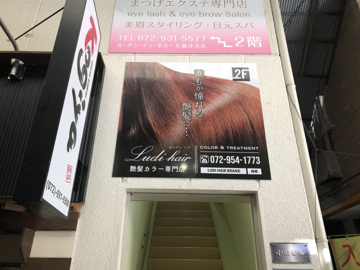 【2020.12/7オープン♪】藤井寺駅からすぐ!『艶髪カラー専門店 Ludi hair』がオープンしたよ♪: