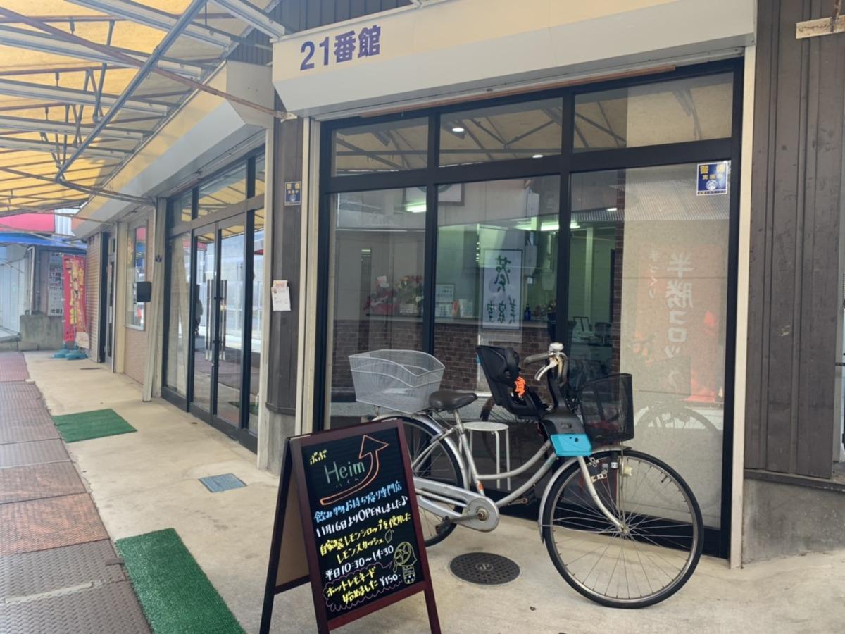 【2020.11/16オープン♪】じゃんぼスクエア富田林の近くに、自家製レモンスカッシュ♪のテイクアウト専門店『ポポHeim』がオープンしたよ!: