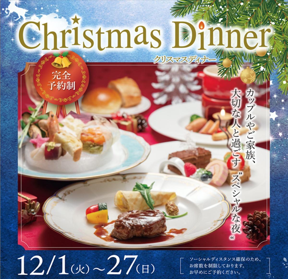 大切な人と過ごすスペシャルな夜【パパ・ヘミングウェイ】のクリスマスディナー: