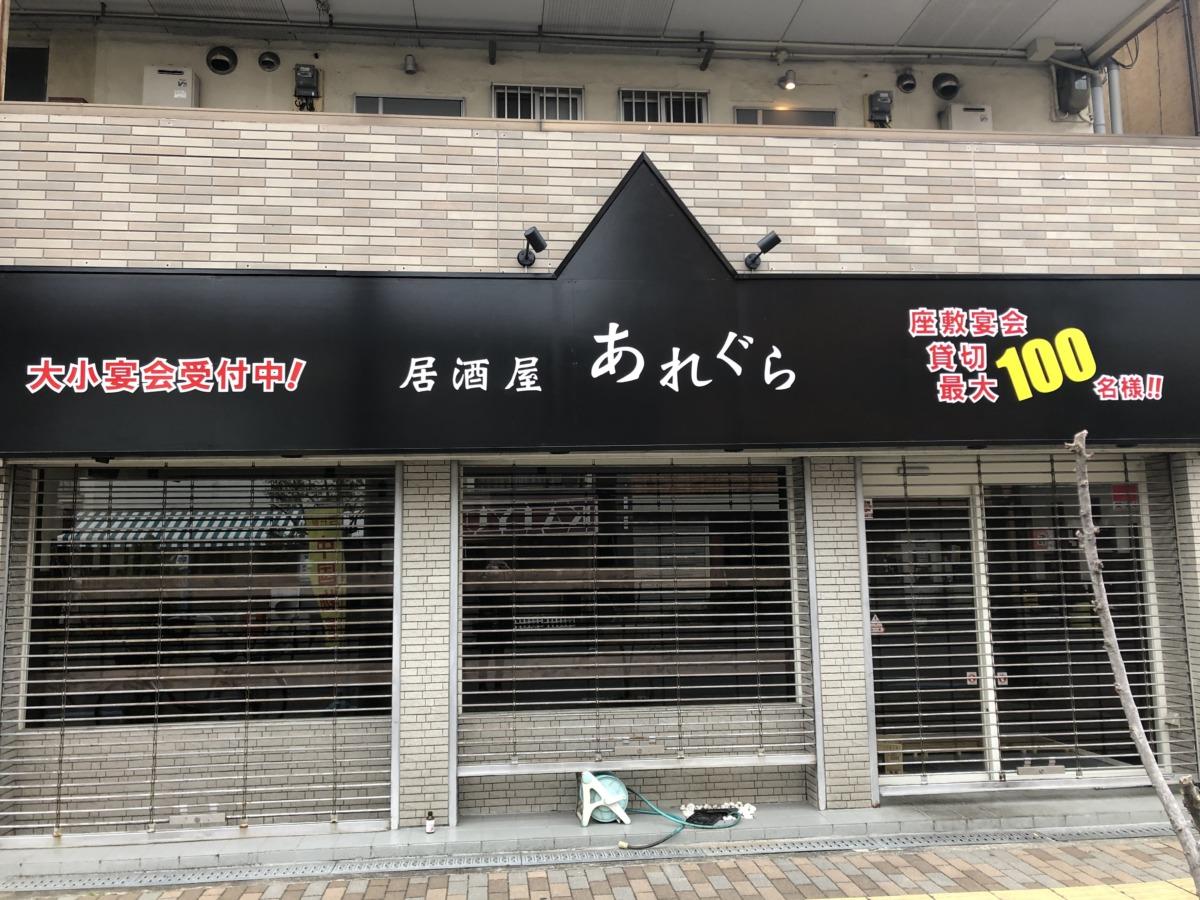 【2020.9月末頃オープン♪】堺市東区・白鷺駅の近くに『居酒屋あれぐら』ができたみたい!: