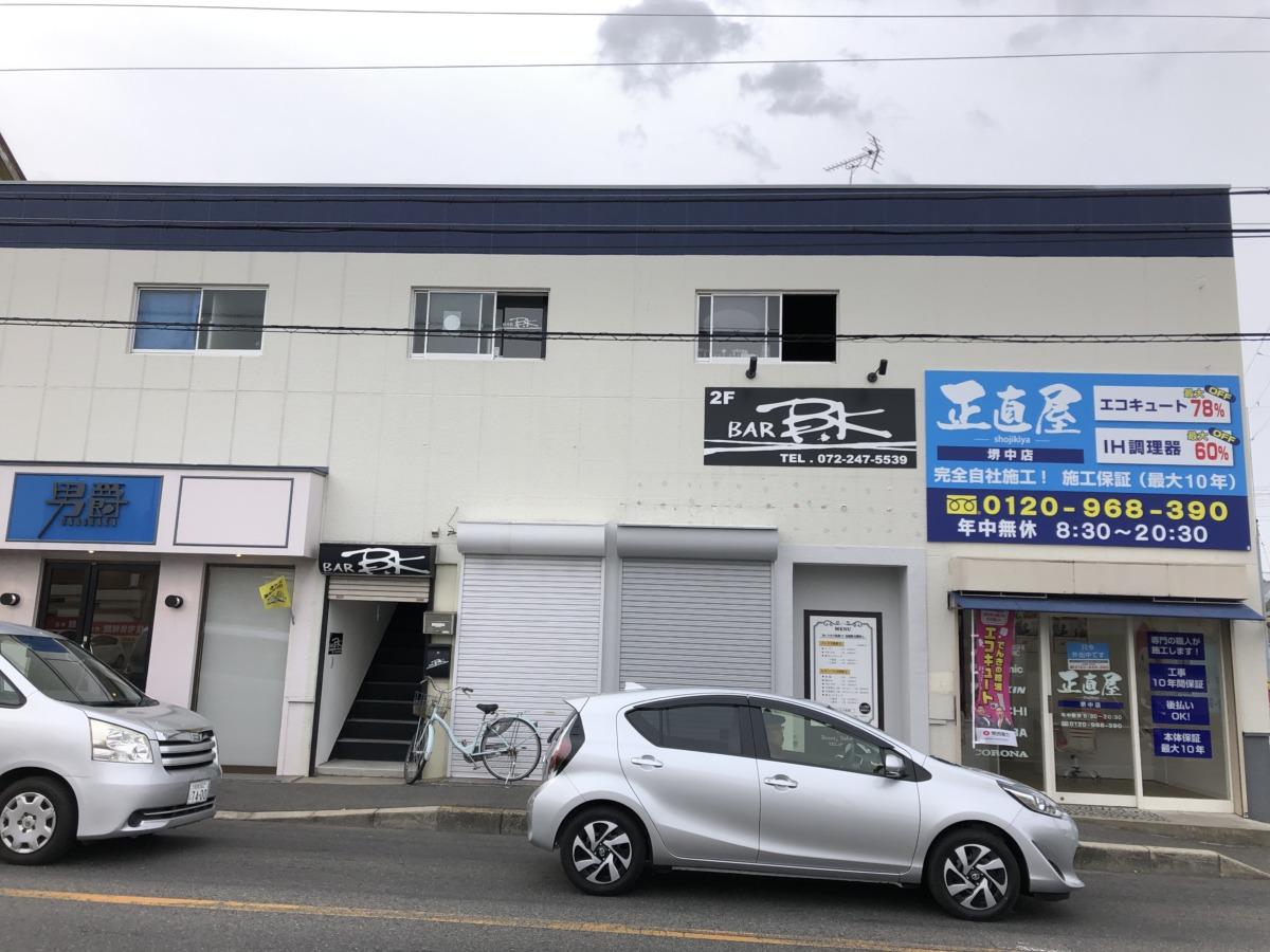 【新店情報!】堺市中区・310号線沿いにメンズ脱毛もOK!『Beauty Salon K』ができるみたい!: