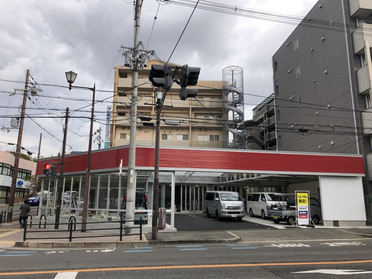 【オープン日判明!】堺市北区・中百舌鳥・310号線沿いにカーコーティング・洗車の専門店『キーパーラボ』がもうすぐオープン!!: