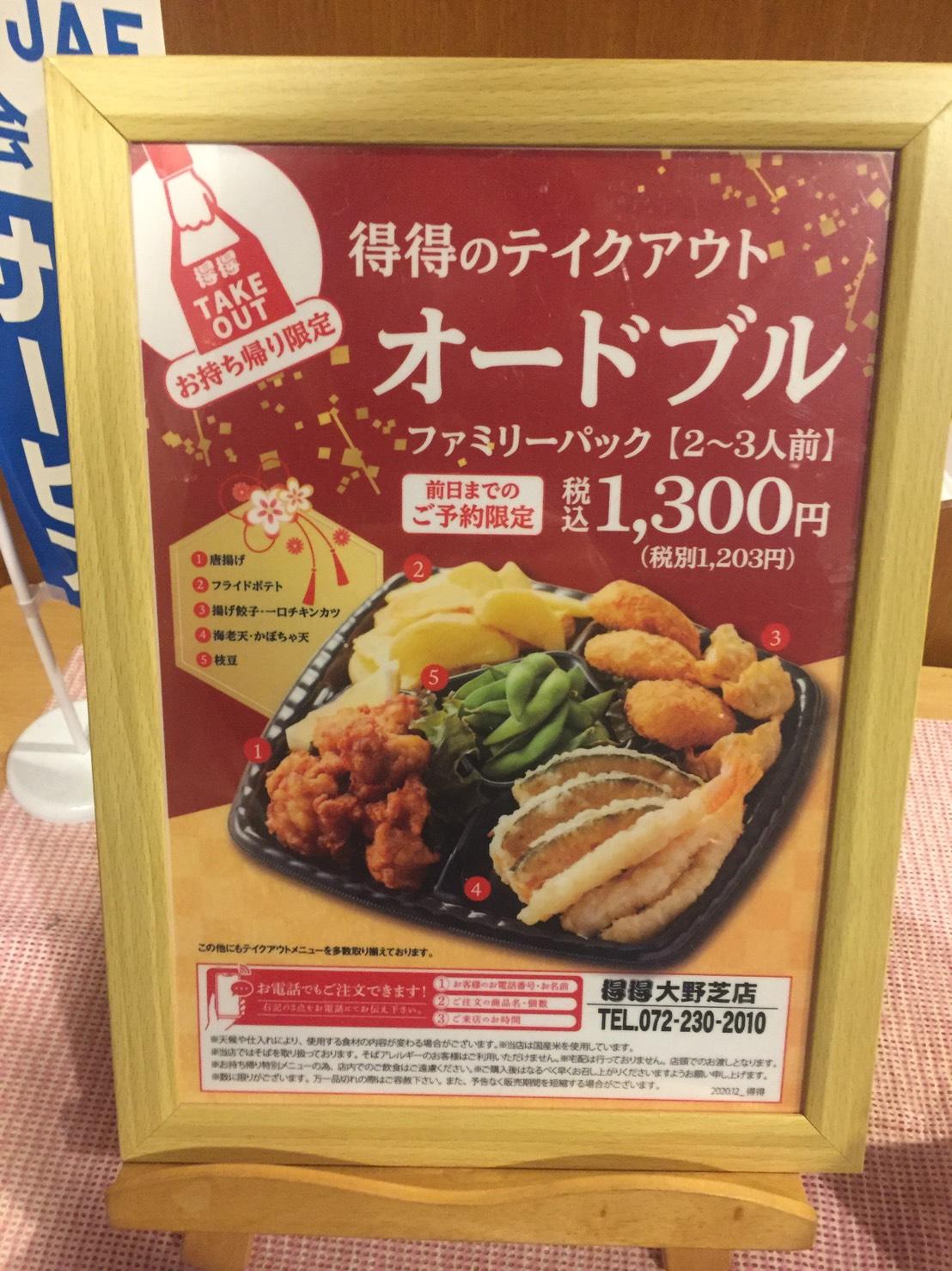 年越しにぴったり!堺市中区のあったかうどん♪『得得 大野芝店』でオードブルのテイクアウト!【テイクアウト・デリバリー特集】: