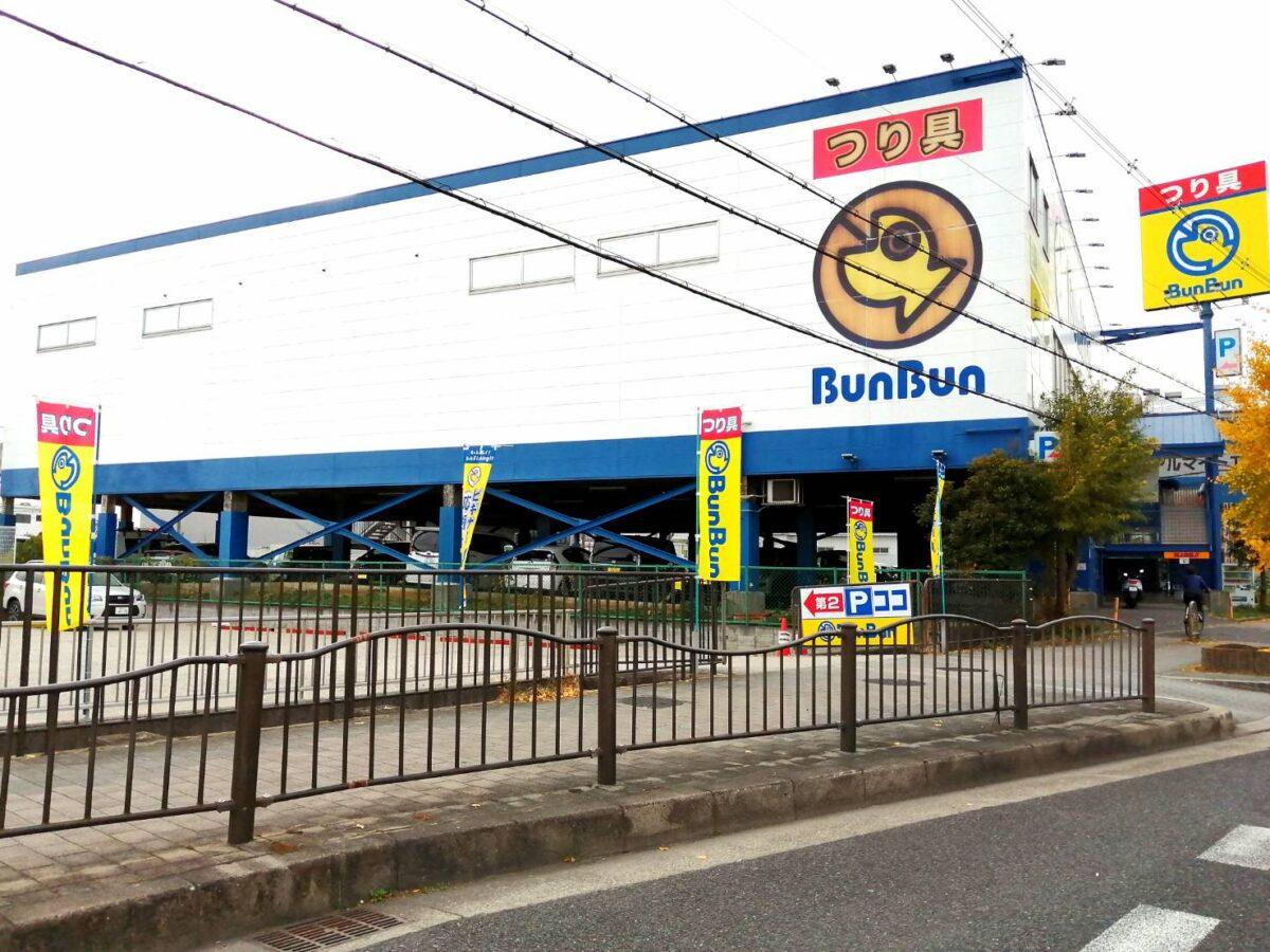 【2020.10月末頃リニューアル】東区・中央環状線沿い大型釣具店『つり具のブンブン堺店』に新しく第2駐車場ができたよ!: