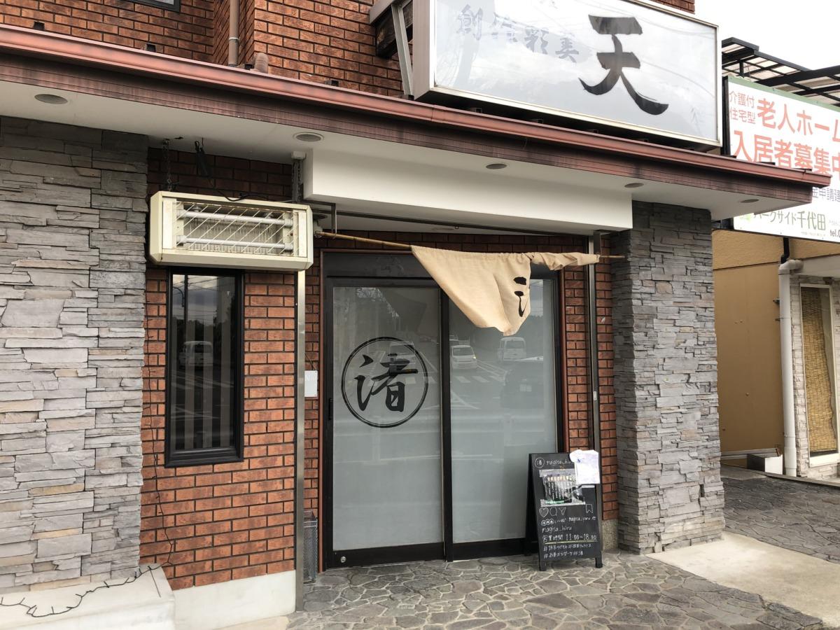 【2020.11/2リニューアル】大阪狭山市の抹茶ティラミスやお蕎麦も楽しめる現代風お茶屋さん『待合茶屋 渚』が大野台に移転オープンしたみたい♪:
