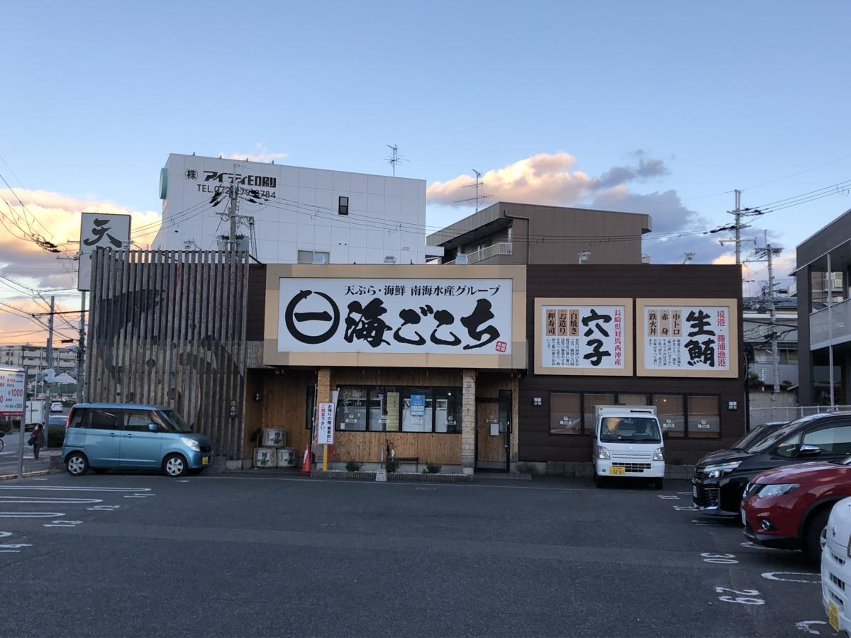 堺市中区「海ごこち 深井店」でお寿司や揚げ物のファミリーパックがテイクアウトできるよ~!【テイクアウト・デリバリー特集】: