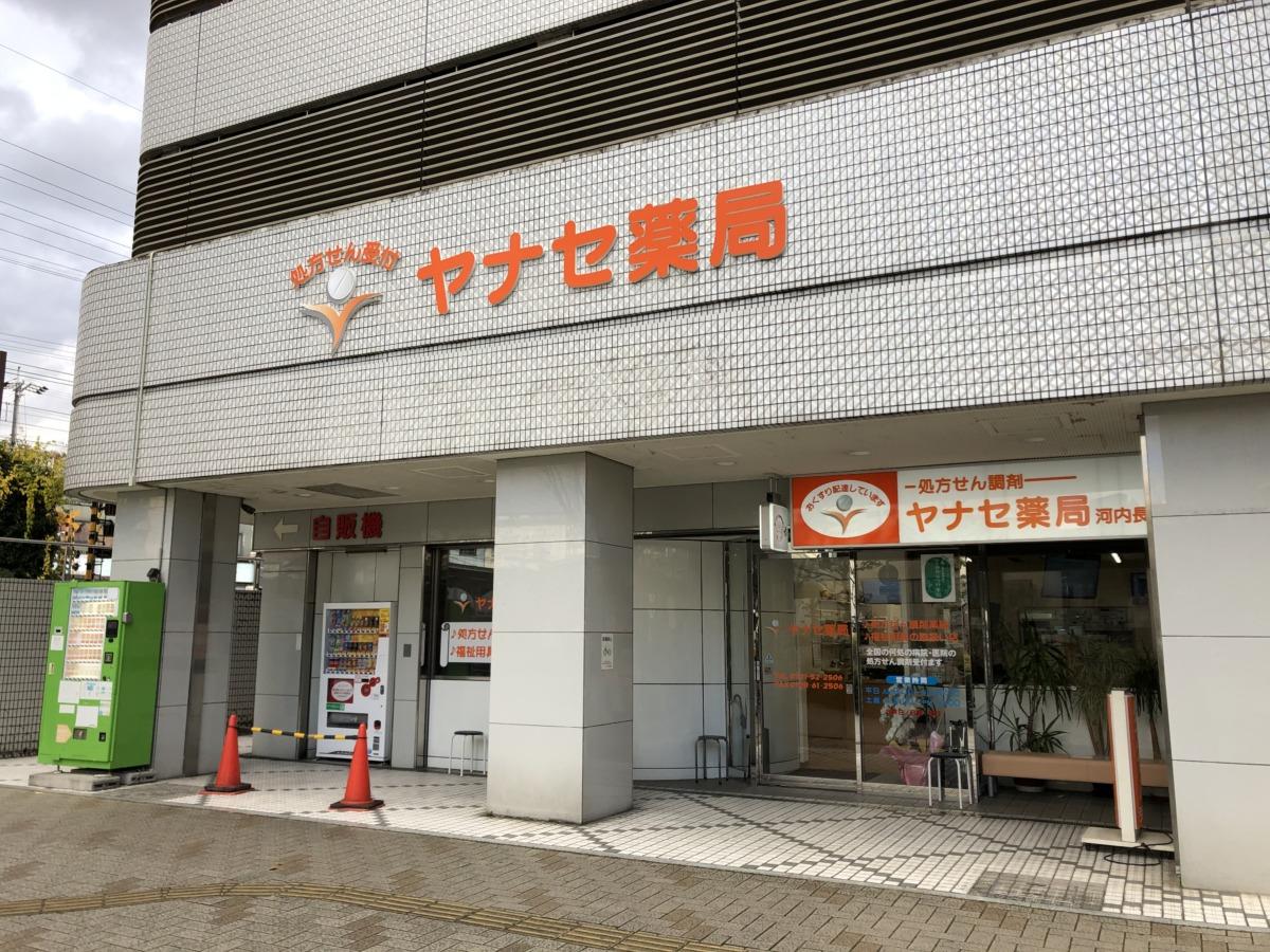 【2020.11/1移転】河内長野駅前の「ヤナセ薬局 河内長野駅前店」が移転オープンしました♪: