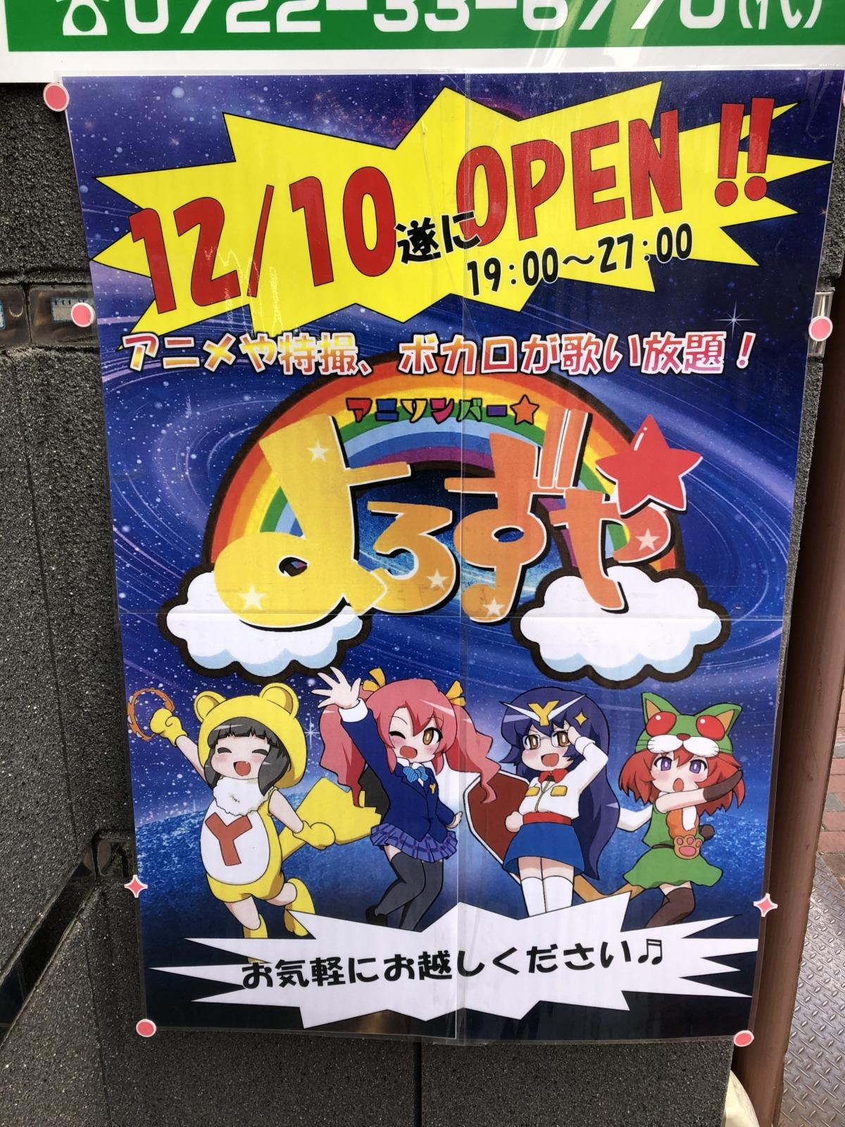 【2020.12/10オープン♪】堺東をアニメの新天地に!!『アニソンバーよろずや堺東店』がオープンしましたよ~!: