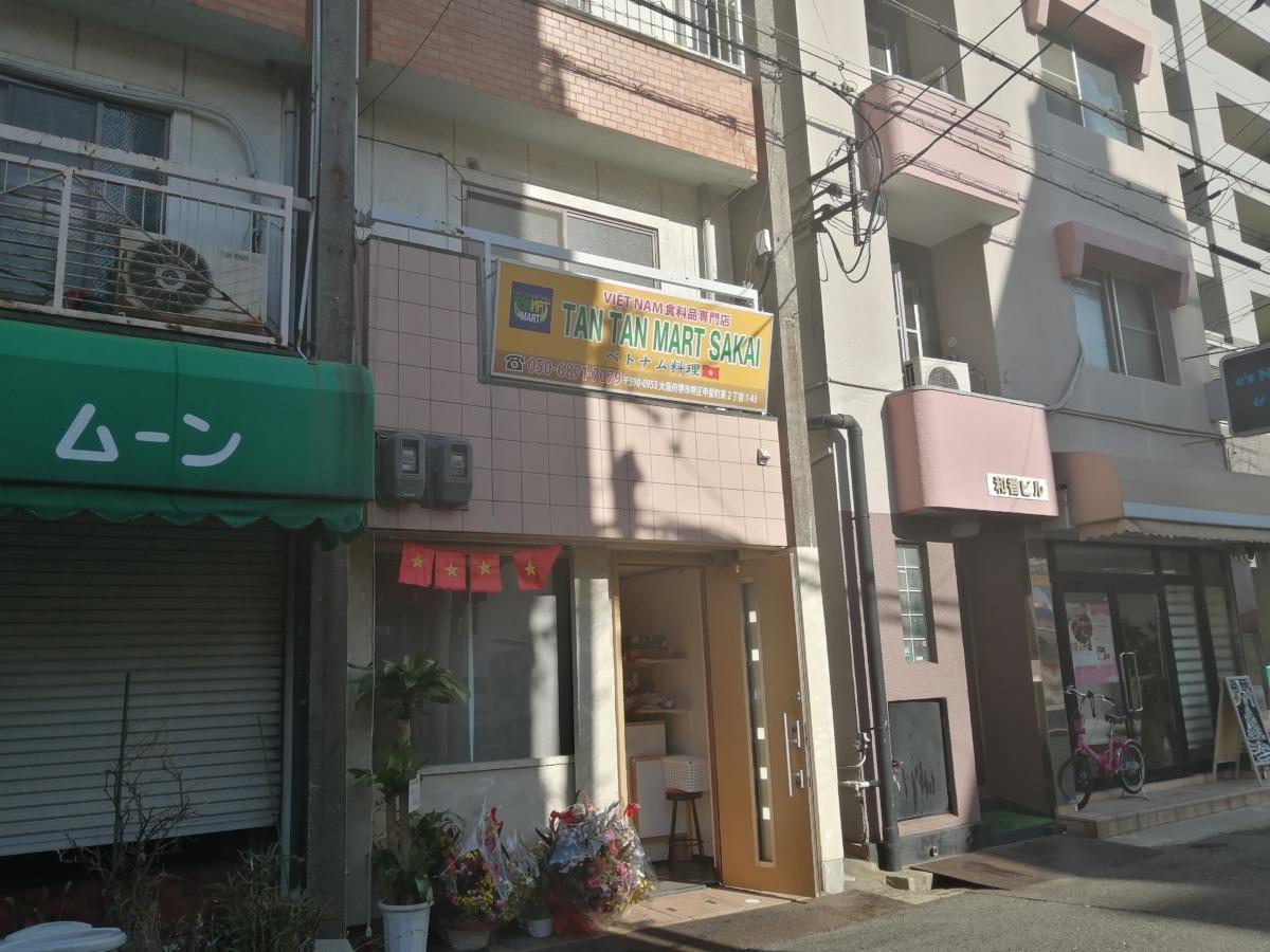 【2020.12/1オープン】堺山之口商店街近く★ベトナム食料品が買える『TAN TAN MART SAKAI』がオープンしていました!: