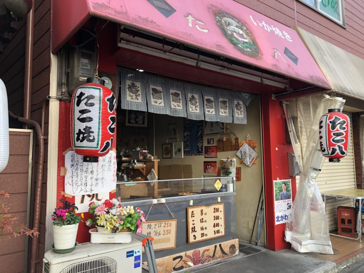 【2020.12/27(日)*閉店】堺市東区・みんなに親しまれた北野田駅東口からすぐの『たこ八』が閉店されるそうです。: